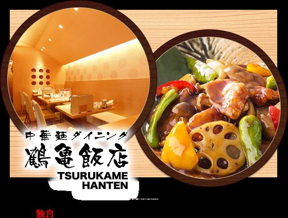 中華 麺 ダイニング 鶴亀飯店