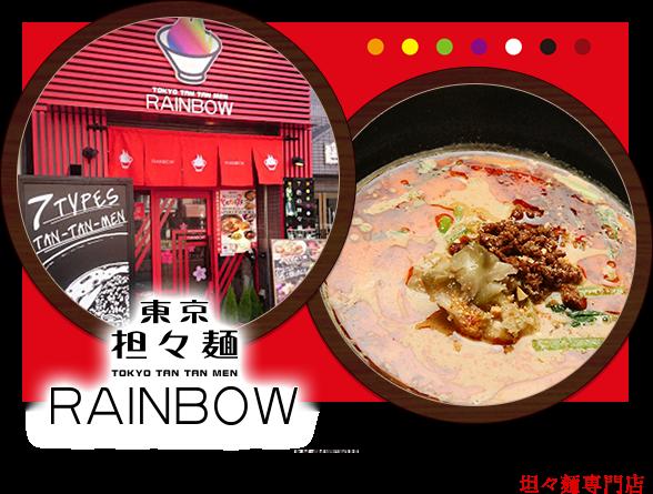 東京坦々麺RAINBOW