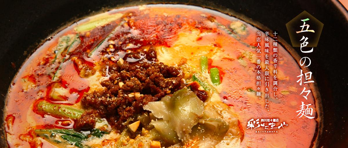 五色の担々麺