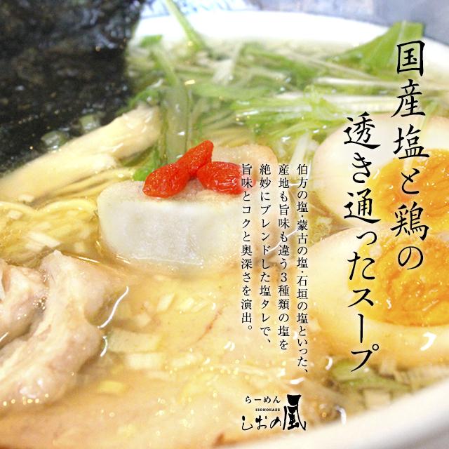 国産塩と鶏の 透き通ったスープ